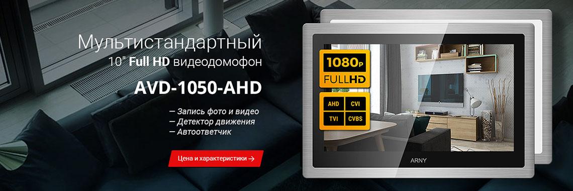 arny_AVD-1050-AHD
