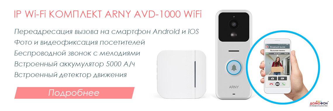 arny_avd-1000wifi